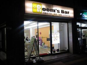 令和2年1月17日 夜のRoom's Bar店頭です