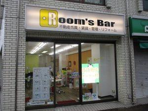 令和2年1月18日 朝のRoom's Bar店頭です