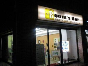 令和2年1月18日 夜のRoom's Bar店頭です