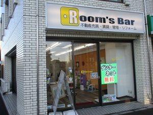 令和2年1月19日 朝のRoom's Bar店頭です