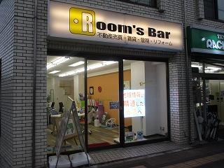 令和2年1月19日 夜のRoom's Bar店頭です