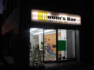 令和2年1月20日 夜のRoom's Bar店頭です