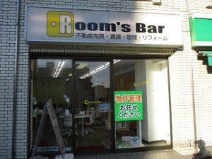 令和2年1月21日 朝のRoom's Bar店頭です