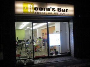 令和2年1月21日 夜のRoom's Bar店頭です