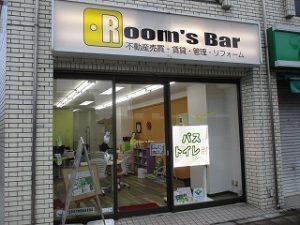 令和2年1月23日 朝のRoom's Bar店頭です