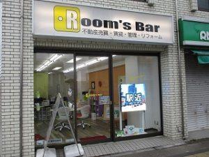 令和2年1月25日 朝のRoom's Bar店頭です