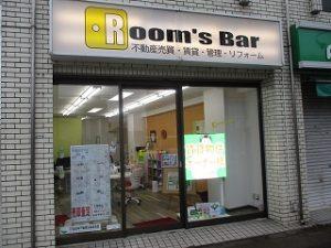 令和2年1月26日 朝のRoom's Bar店頭です