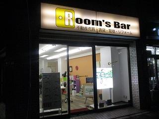 令和2年1月26日 夜のRoom's Bar店頭です