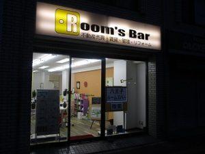 令和2年1月27日 朝のRoom's Bar店頭です