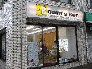 令和2年1月28日 朝のRoom's Bar店頭です