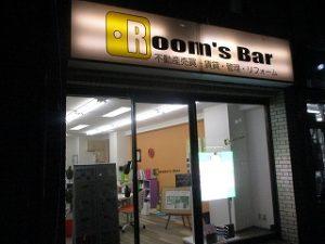 令和2年1月28日 夜のRoom's Bar店頭です
