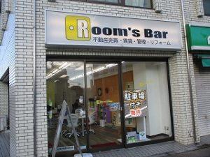 令和2年1月31日 朝のRoom's Bar店頭です