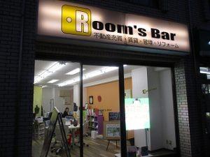 令和2年1月31日 夜のRoom's Bar店頭です