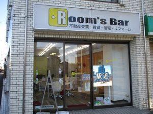 令和2年2月1日 朝のRoom's Bar店頭です