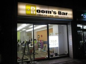 令和2年2月1日 夜のRoom's Bar店頭です