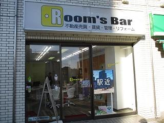 令和2年2月2日 朝のRoom'sBar店頭です