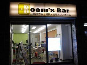 令和2年2月2日 夜のRoom's Bar店頭です