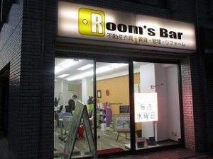令和2年2月3日 夜のRoom's Bar店頭です