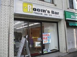 令和2年2月4日 朝のRoom's Bar店頭です