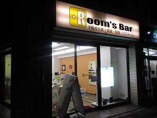 令和2年2月7日 夜のRoom's Bar店頭です