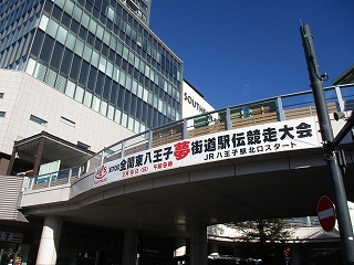 八王子駅南口の夢街道駅伝横断幕