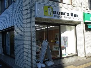 令和2年2月9日 朝のRoom's Bar店頭です
