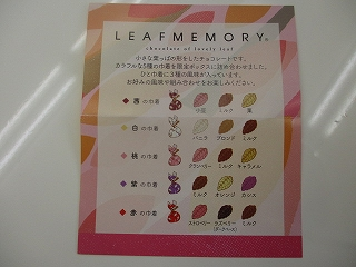 LEAF MEMORY?