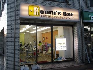 令和2年2月9日 夜のRoom's Bar前聖火リレーコースです