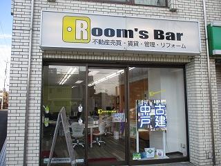 令和2年2月10日 朝のRoom's Bar店頭です