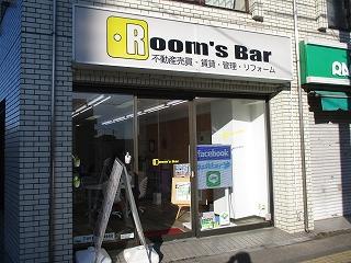令和2年2月11日 朝のRoom's Bar店頭です