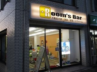 令和2年2月11日 夜のRoom's Bar店頭です
