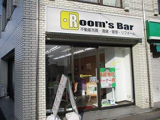 2020年2月14日 朝のRoom's Bar店頭です