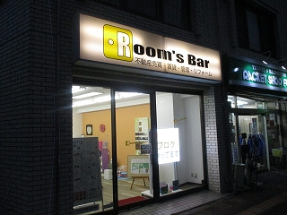 2020年2月14日 夜のRoom's Bar店頭です