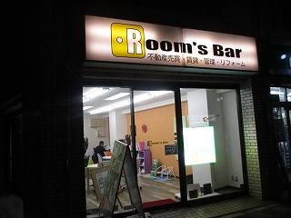 2020年2月15日 夜のRoom's Bar店頭です