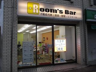 2020年2月16日 朝のRoom'sBar店頭です