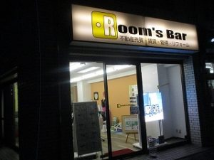 2020年2月16日 夜のRoom'sBar店頭です