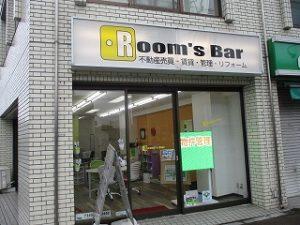 2020年2月17日 朝のRoom's Bar店頭です
