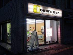 2020年2月17日 夜のRoom's Bar店頭です