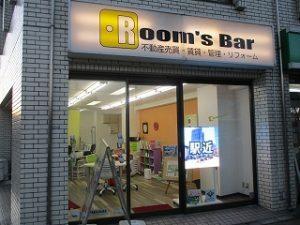 2020年2月18日 夜のRoom's Bar店頭です