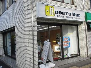 2020年2月21日 朝のRoom's Bar店頭です