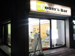 2020年2月21日 夜のRoom's Bar店頭です