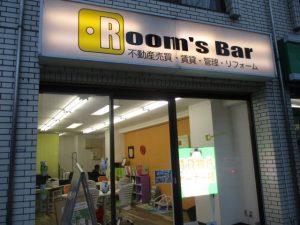 2020年2月22日 夜のRoom's Bar店頭です