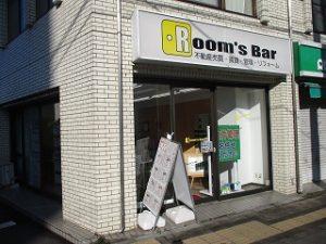 2020年2月23日 朝のRoom's Bar店頭です