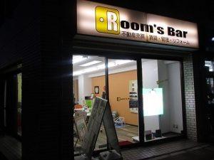 2020年2月23日 夜のRoom's Bar店頭です