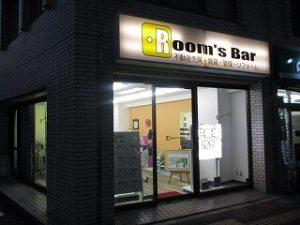 2020年2月25日 夜のRoom's Bar店頭です