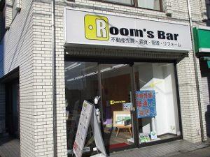 2020年2月28日 朝のRoom's Bar店頭です