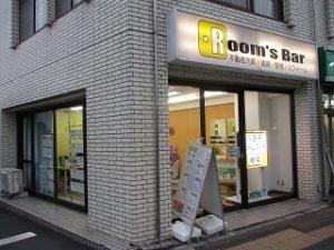 2020年2月28日 夜のRoom's Bar店頭です