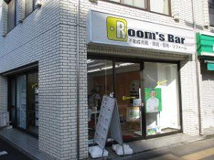 2020年2月29日 朝のRoom's Bar店頭です