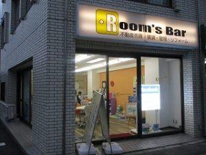 2020年2月29日 夜のRoom's Bar店頭です