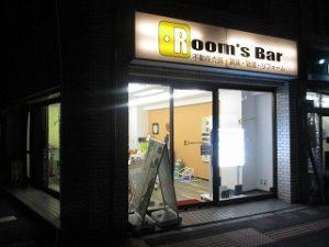 2020年3月1日 夜のRoom's Bar店頭です